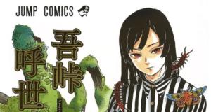 La antología de historias cortas de Koyoharu Gotouge llegarán a la Argentina